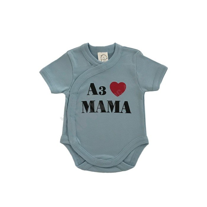 """Боди """"Аз обичам мама"""" 50-62"""
