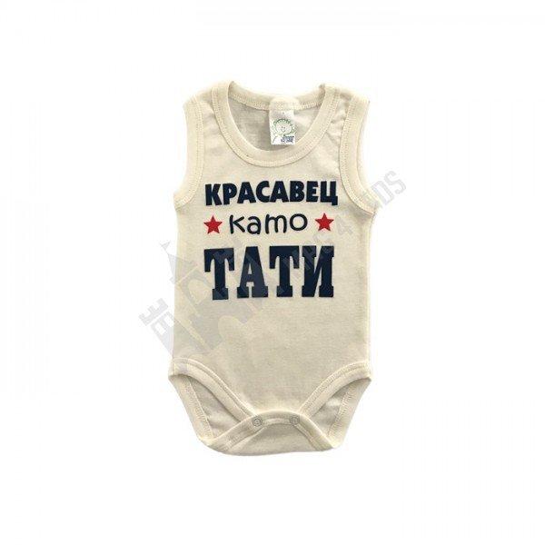 """Боди потник """"Красавец като тати"""" екрю 62-86"""