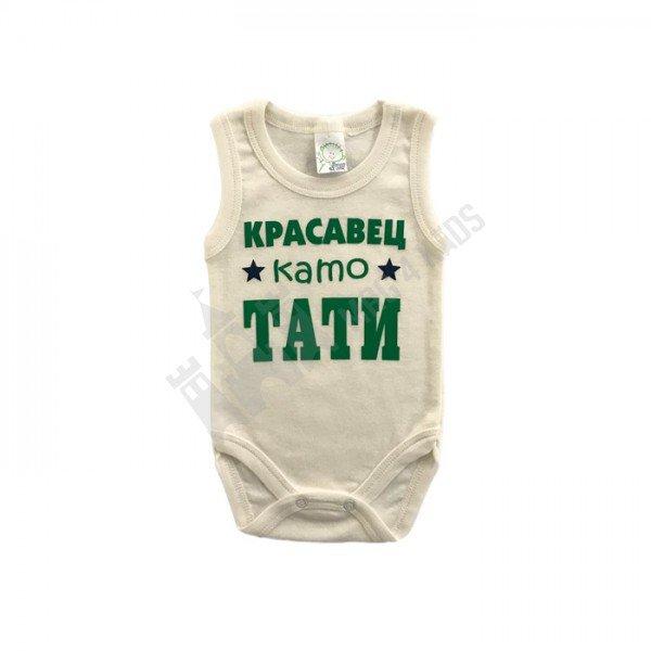 """Боди потник """"Красавец като тати"""" зелено 62-86"""