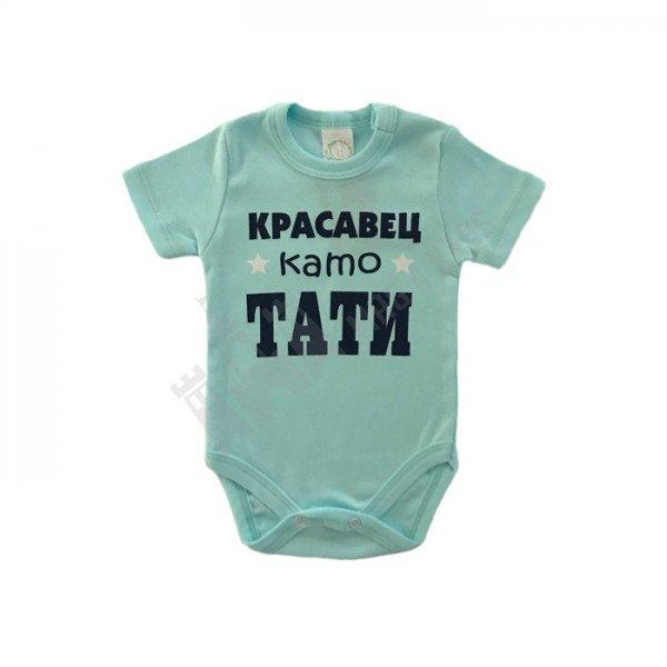 "Боди ""Красавец като тати"" светло синьо 62-86"