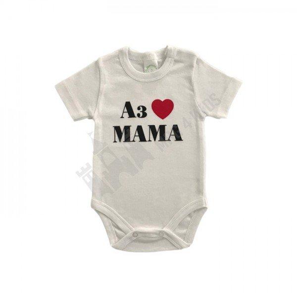 """Боди """"Аз обичам мама"""" 62-86"""